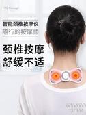 頸椎按摩器頸部背部腰部按摩儀神器多功能智慧脖子揉捏 【快速出貨】