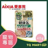 AIXIA 健康6號軟包-毛球配方 40g【TQ MART】