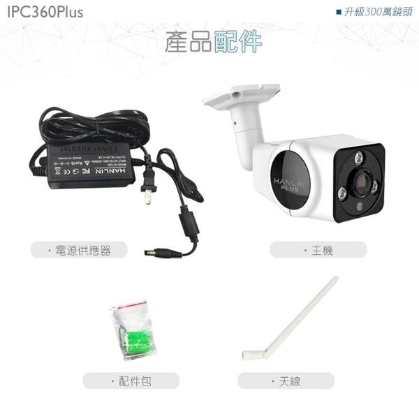 HANLIN-IPC360(Plus) 升級300萬鏡頭高清1536P戶外防水環景360度語音監視器 夜視監視器