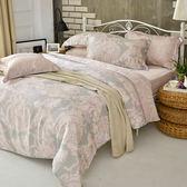 英國Abelia《伊莎貝拉》加大木漿纖維四件式防蹣抗菌兩用被床包組