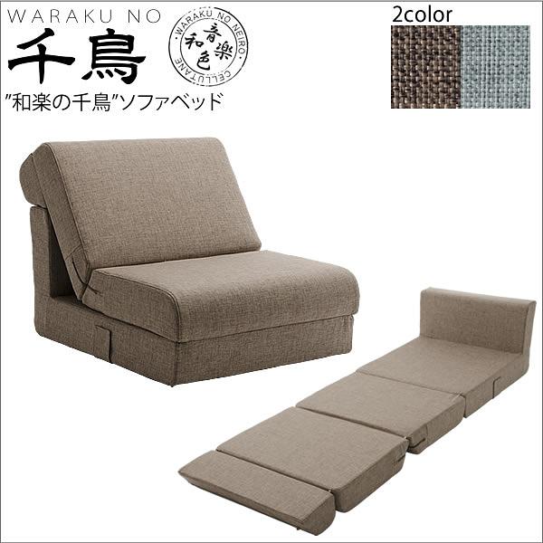 沙發床A429(單人)【日本和樂音色】
