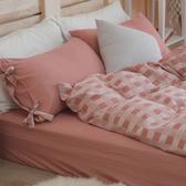 長絨棉 床包枕套組 雙人【4款任選】色織雙層紗 自由混搭 翔仔居家