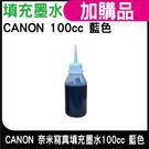 CANON 100CC 藍色 奈米寫真填充墨水