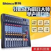 新科DY999調音臺 專業調音臺效果器帶混響調音 幻想電源 USB播放藍牙輸入均衡調音 米家WJ
