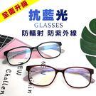 MIT超輕抗藍光防輻射平光眼鏡100%抗...