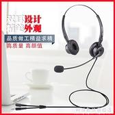 杭普 Vt200D 電話耳機客服耳麥外呼話務員耳麥座機頭戴式電銷專用 科炫數位