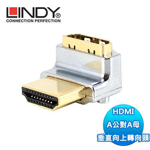 LINDY林帝 HDMI 2.0 鋅合金鍍金 A公對A母垂直向上轉向頭(41506)