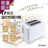 TRISTAR三星牌 六段式溫控烤麵包機 TS-HA110【免運直出】