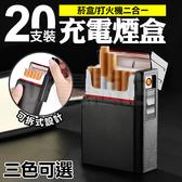 煙盒 菸盒 二合一菸盒 菸盒打火機 防風打火機 20支裝 防壓菸盒 點菸器 USB充電
