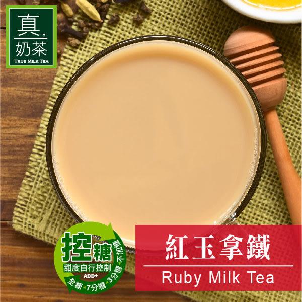 歐可 真奶茶 紅玉拿鐵(無加糖二合一)8入/盒