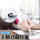 觸控筆 主動式觸控筆 高精度觸控筆 兩色可選 手寫筆 電容筆 繪圖筆 筆記 做圖 安卓 蘋果 通用