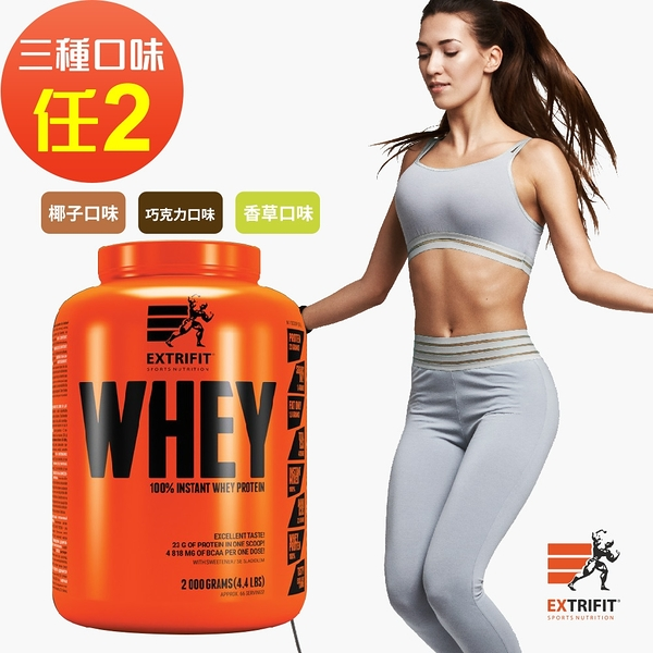 【捷克EXTRIFIT】WHEY 100%即食乳清蛋白粉-任選2罐(2kg/罐)