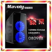 微星 i3 四核心盒裝處理器 480GB SSD 高速硬碟 酷炫發光機殼