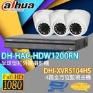大華 監視器 套餐 DHI-XVR5104HS 4路主機+DH-HAC-HDW1200RN 200萬畫素 攝影機*3