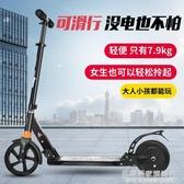 電動助力電動滑板車成人學生代步車可摺疊迷你男女滑板車 220vNMS名購居家