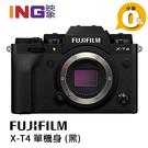 【6期0利率】FUJIFILM X-T4 單機身 黑色 恆昶公司貨 富士 XT4