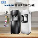 豪星牌 HM-900-三溫/冰冷熱飲水機...