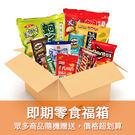即期 ~ 零食福箱【日本韓國馬來西亞泰國...