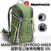 MANFROTTO 曼富圖 Off road Hiker 30L 綠色 越野登山後背相機包 (24期0利率 免運 正成公司貨) MB OR-BP-30GR
