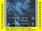 二手書博民逛書店【罕見】1993年出版 transcendence and divine passionY175576 cah