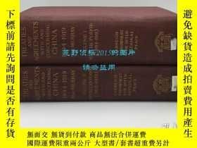 二手書博民逛書店《列國對華約章彙編,1894-1919年》(Treaties罕見