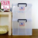 【耐用型附蓋整理箱57L】置物箱 台灣製造 玩具箱 衣物箱 工具箱 收納 M1057 [百貨通]