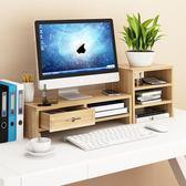電腦顯示器增高架帶抽屜墊高屏幕底座辦公室台式桌面收納置物架子 萬聖節