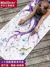 瑜伽墊 米樂兒1mm天然橡膠薄款瑜伽墊女專業便攜式折疊防滑鋪巾毯家用墊 LX寶貝計畫 上新