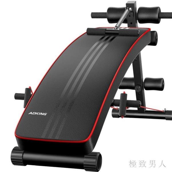 仰臥起坐健身器材家用男士練腹肌仰臥板訓練多功能運動輔助器健身 LJ5231【極致男人】
