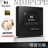 Marsace SHG ND16 *CPL 偏光鏡 減光鏡 67mm 送兩大好禮 高穿透高精度 二合一環型偏光鏡 風景攝影首選