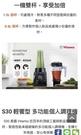 母親節超值贈品2050元(工具組,隨身杯,黑芝麻粒) 大侑 S30輕饗型 多功能個人調理機