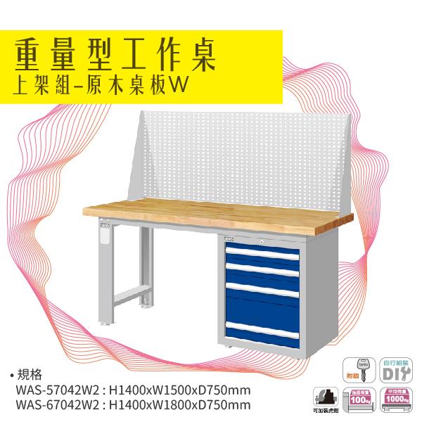 天鋼 WAS-57042W2 (重量型工作桌) 上架組(單櫃型) 原木桌板 W1500