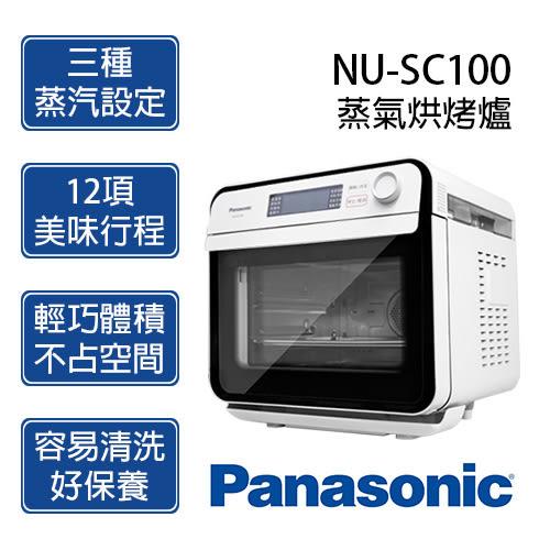 Panasonic 國際牌 NU-SC100 15公升 蒸氣烘烤爐 贈食譜