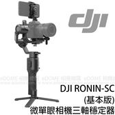 DJI 大疆 如影 SC RONIN-SC 基本版 微單眼相機三軸手持穩定器 (24期0利率 公司貨) 3軸 載重2KG