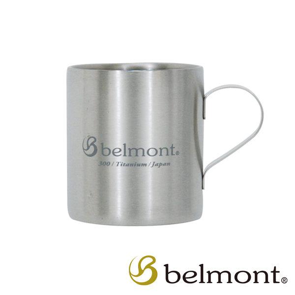 BELMONT 日本 雙層鈦製馬克杯 〈300ml〉日本製造│原裝進口│精品│頂級鈦合金 BM-310