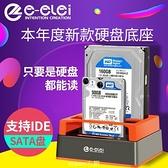 ide硬盤底座 硬碟外接盒串口並口硬盤盒2.5/3.5讀盤器一鍵備份 快速出貨