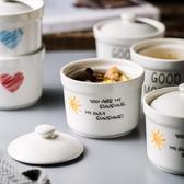 燉盅 隔水燉罐家用帶蓋燕窩蒸蛋人參煲湯 1-2小號日式一人小盅碗燉盅杯 暖心生活館