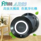 FLYone AR03高效光觸媒 香薰淨化機【FLYone泓愷】