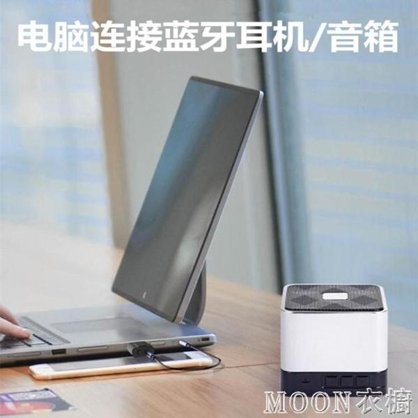 藍芽發射器接收器二合一5.0臺式電腦電視音頻3.5mm無線藍芽適配器 moon衣櫥