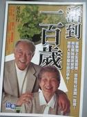 【書寶二手書T6/養生_LHH】活到一百歲_大谷義行