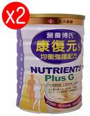 營養博氏 康世紀 康復元S均衡強護奶粉 855g*2罐【德芳保健藥妝】