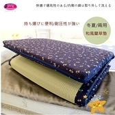 日式和風/大自然藺草墊(6*6.2尺) 4.5CM /加大/攜帶型床墊(可拆洗)免用床包,省錢又方便。