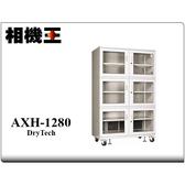 收藏家 DryTech AXH-1280 電子防潮箱〔高承載電子防潮 1250公升〕公司貨 免運【年後1/30陸續出貨】