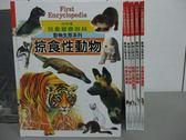 【書寶二手書T1/少年童書_RBN】小牛津兒童基礎百科動物生態系列-可愛的鳥類等_6本合售