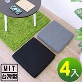 【頂堅】寬42公分-厚型沙發(織布椅面)和室坐墊(二色可選)-4入組灰色