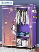 簡易衣櫃布藝布衣櫃鋼架單人衣櫥組裝雙人收納櫃子簡約現代經濟型igo 3c優購