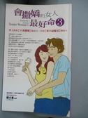 【書寶二手書T1/兩性關係_HPL】會撒嬌的女人,最好命3_羅夫曼