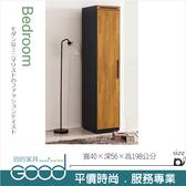 《固的家具GOOD》801-131-AD 香格里拉集成木1.3尺衣櫥/左桶【雙北市含搬運組裝】