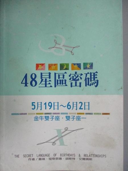 【書寶二手書T5/星相_JIG】48星區密碼05(5/19-6/2)_廖世德, 蓋瑞.寇奇