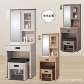 【水晶晶家具/傢俱首選】HT1605-1 傑立2尺雪杉白全木心板鏡台(附椅)~~三色可選
